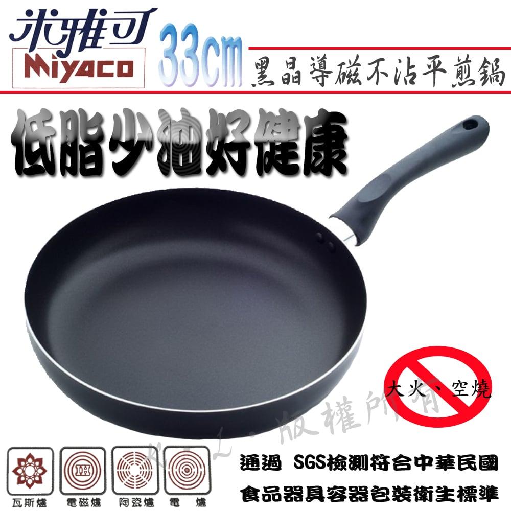 【米雅可】導磁黑晶不沾平煎鍋(33cm)