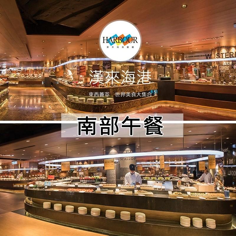 【漢來海港餐廳 】南部平日自助午餐餐券4張(已含10%服務費)
