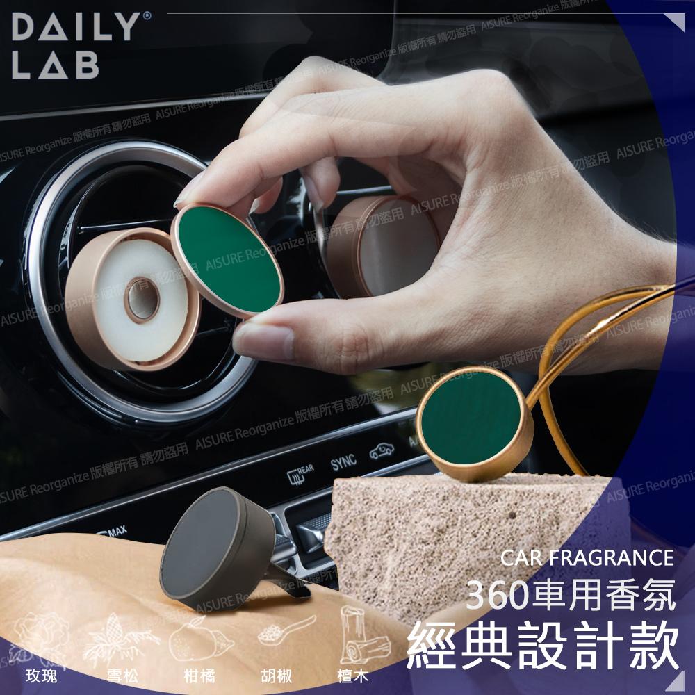 DAILY LAB 360° 經典款夾式車用香氛 (玫瑰喝香檳香味款)-墨綠