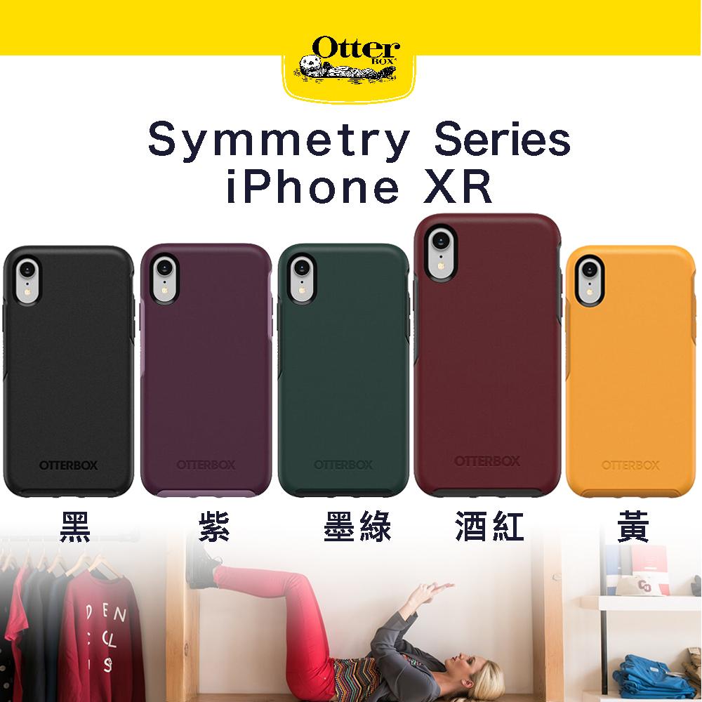 【OtterBox】iPhoneXR Symmetry 炫彩幾何系列 防撞保護殼 酒紅