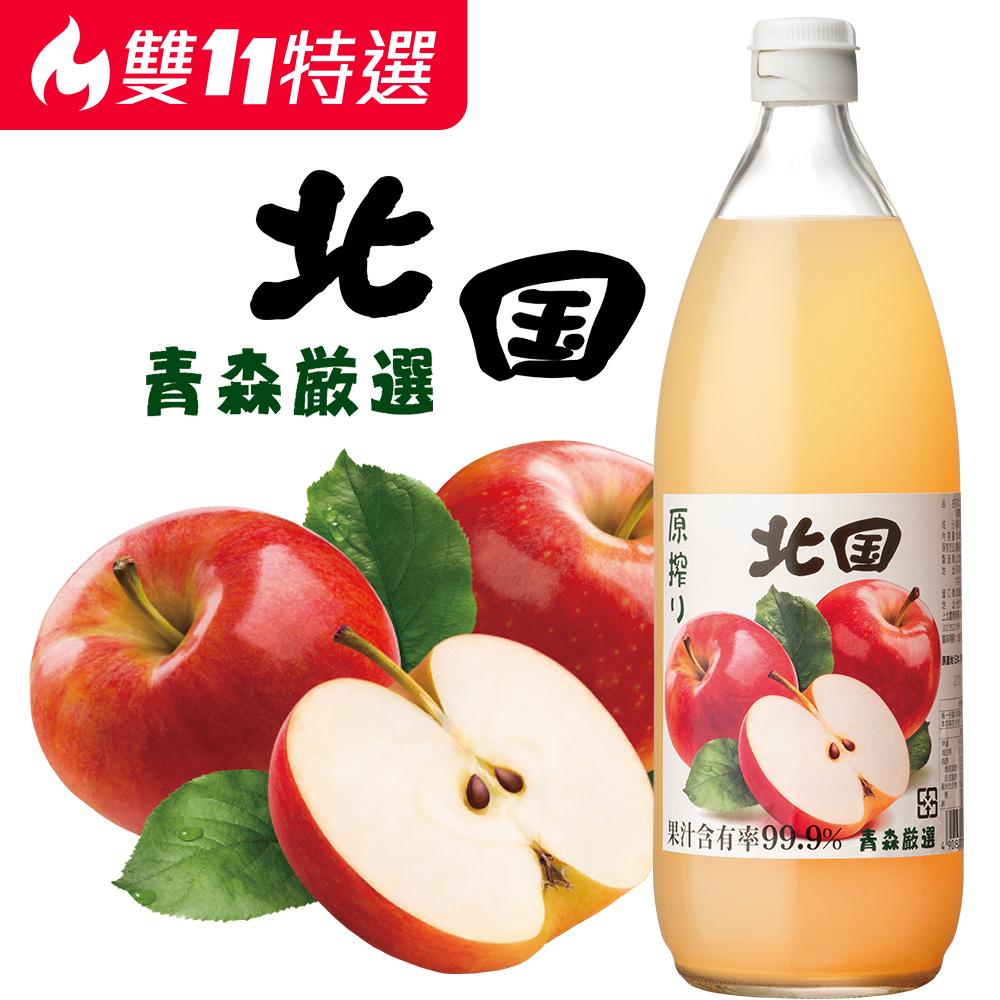 【買一送一】【北の国】日本北國青森蘋果原汁1000mlx6入(出貨共12入/2箱)