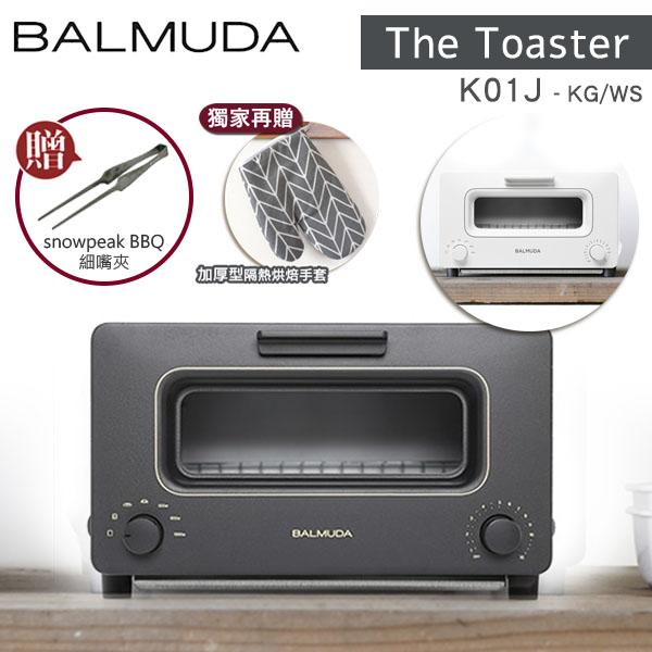 BALMUDA The Toaster K01J -黑色 蒸氣烤麵包機 蒸氣水烤箱 日本必買百慕達 公司貨 保固一年(贈隔熱手套+細嘴夾)