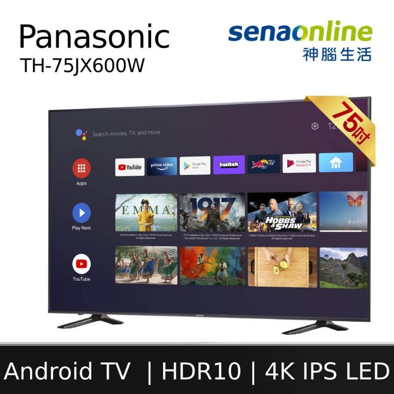 Panasonic TH-75JX600W 75型 4K Android液晶顯示器【贈基本安裝/視訊盒】
