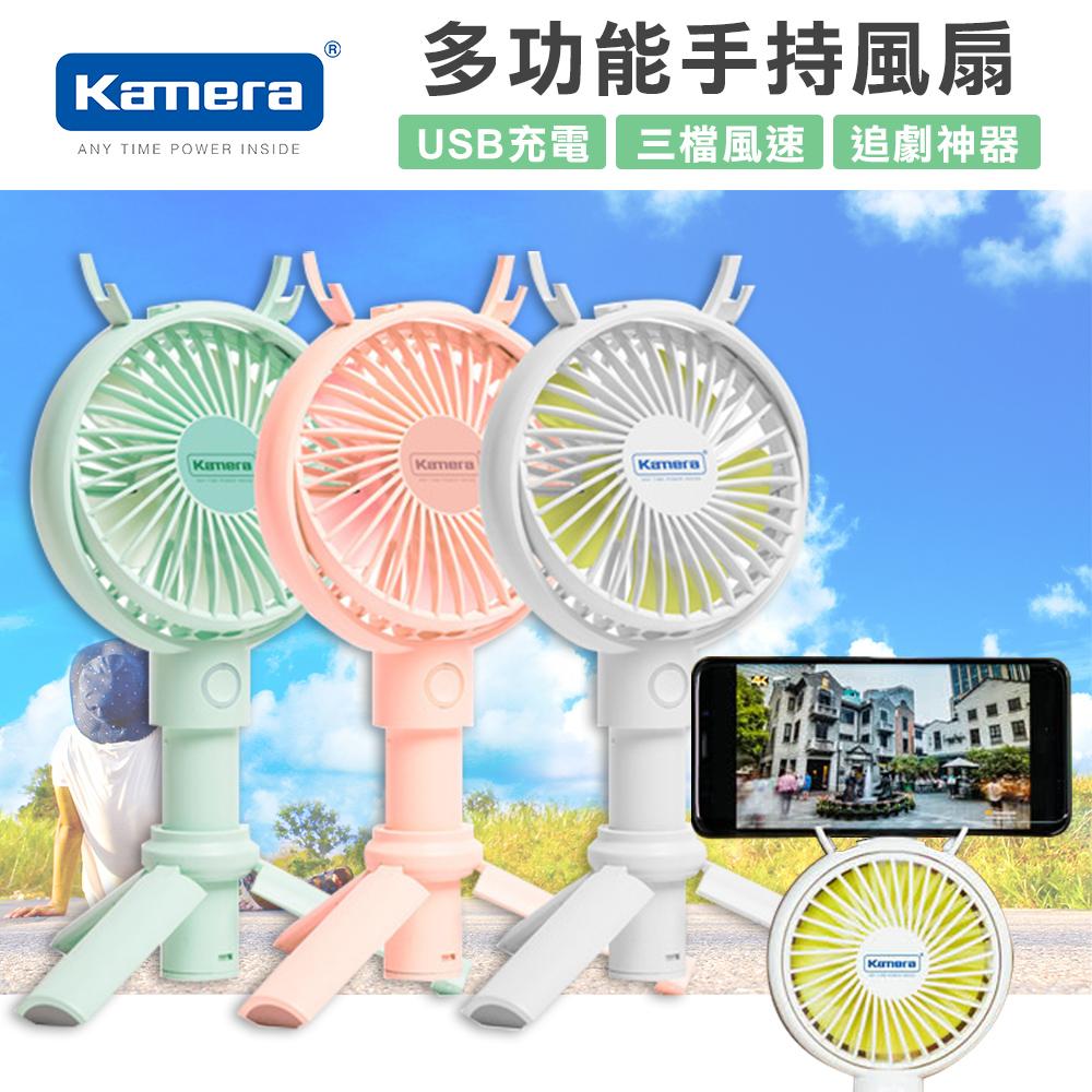 Kamera 多功能伸縮腳架電風扇 手機支架 手持充電型電扇 (冰川白)