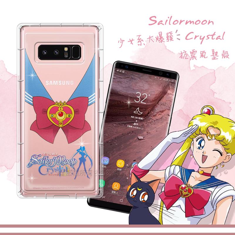 正版授權美少女戰士 Samsung Galaxy Note 8 空壓安全手機殼(水手服)