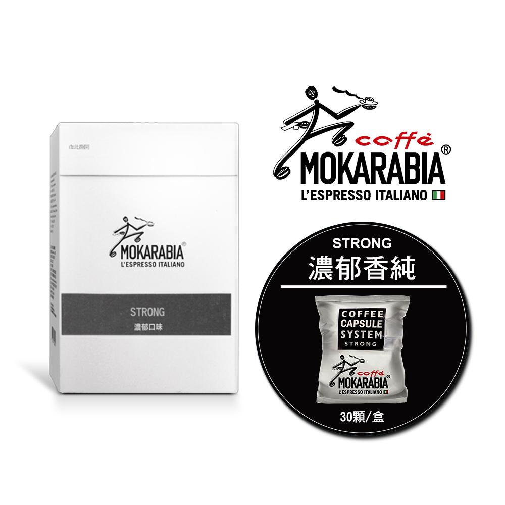 【Mokarabia摩卡拉比亞】Strong濃郁香醇 咖啡膠囊(30入)