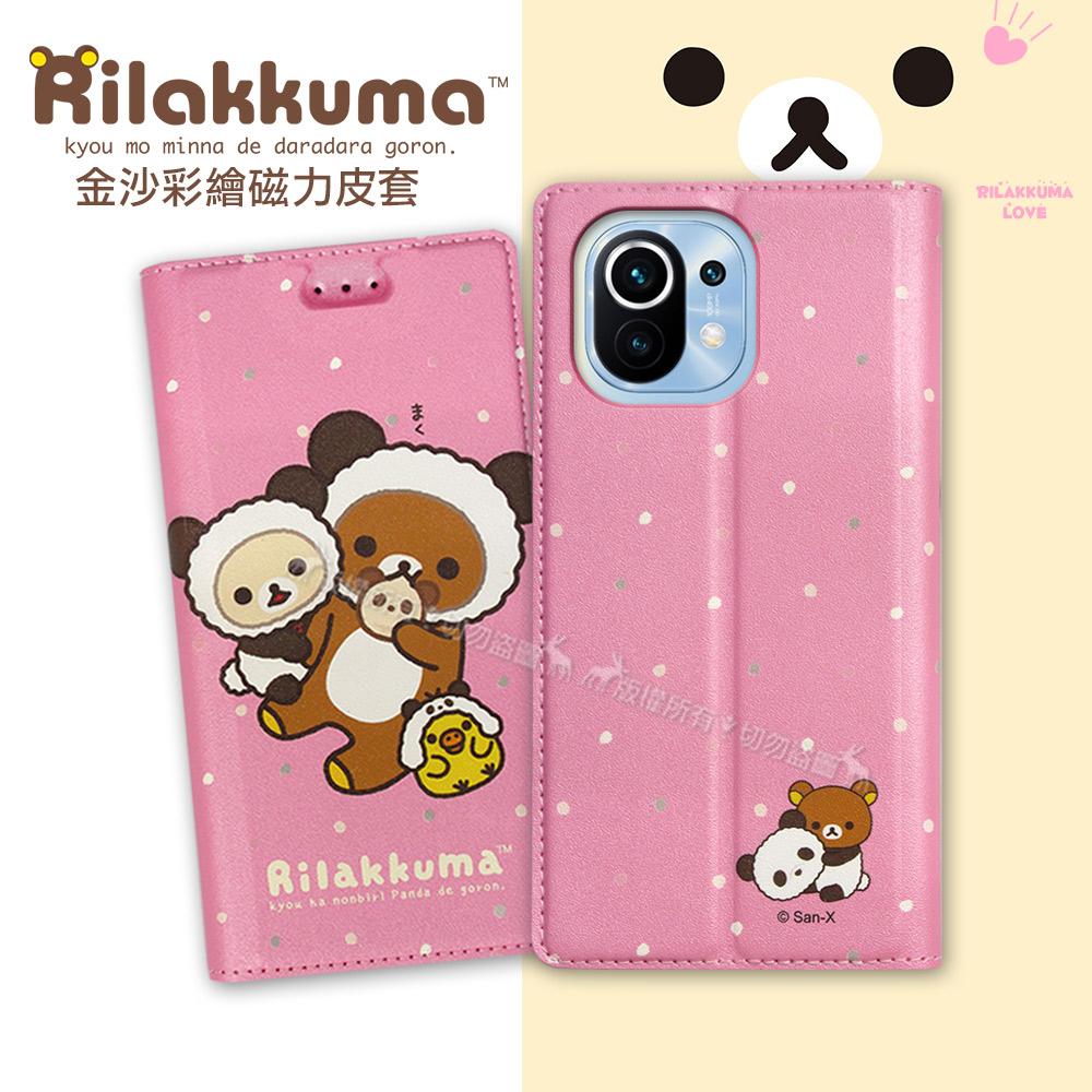 日本授權正版 拉拉熊 小米11 5G 金沙彩繪磁力皮套(熊貓粉)