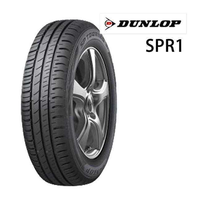 登祿普 SPR1 14吋經濟型輪胎 185/60R14 SPR1-1856014