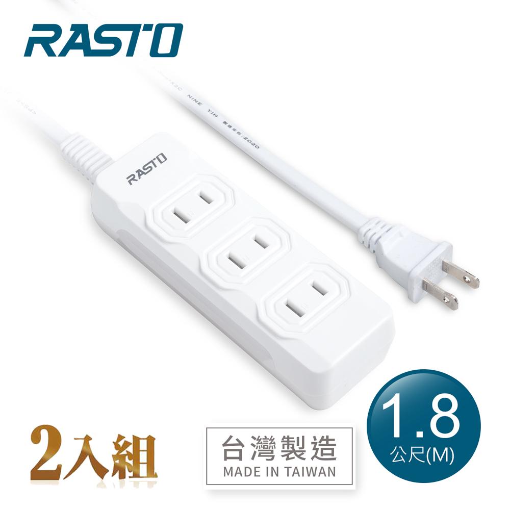 【2入組】RASTO FE7 三插二孔延長線 1.8M-白