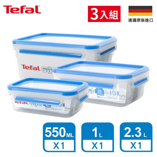 【Tefal法國特福】德國EMSA原裝無縫膠圈PP保鮮盒超值三件組(550ml+1000ml+2.3L)