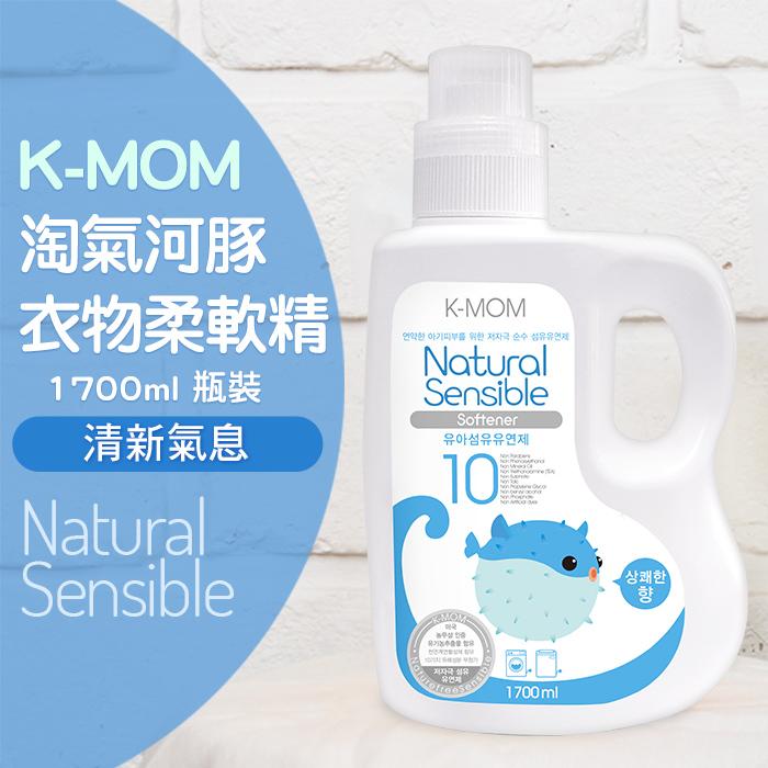 【韓國 MOTHER-K】有機衣物柔軟劑 清新氣息 1700ml (瓶裝)*3瓶