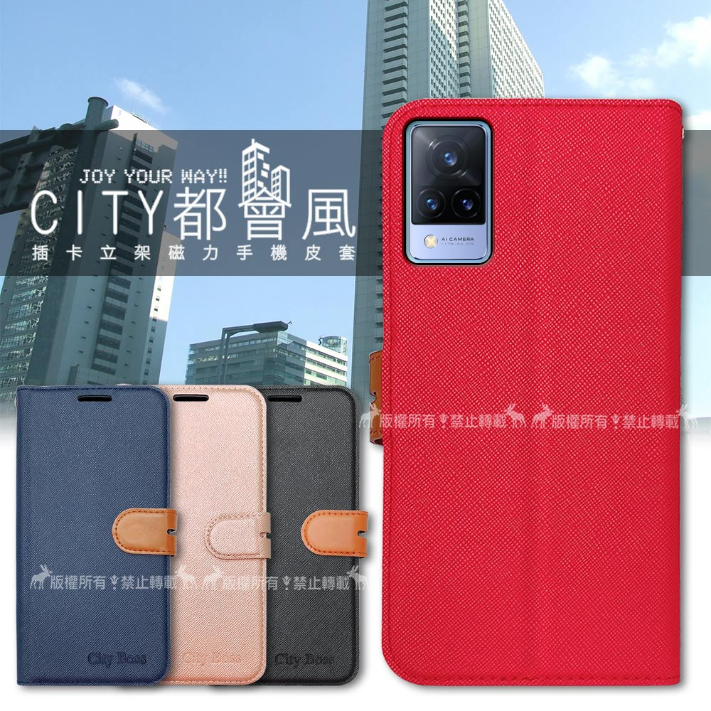 CITY都會風 vivo V21 5G 插卡立架磁力手機皮套 有吊飾孔(奢華紅)