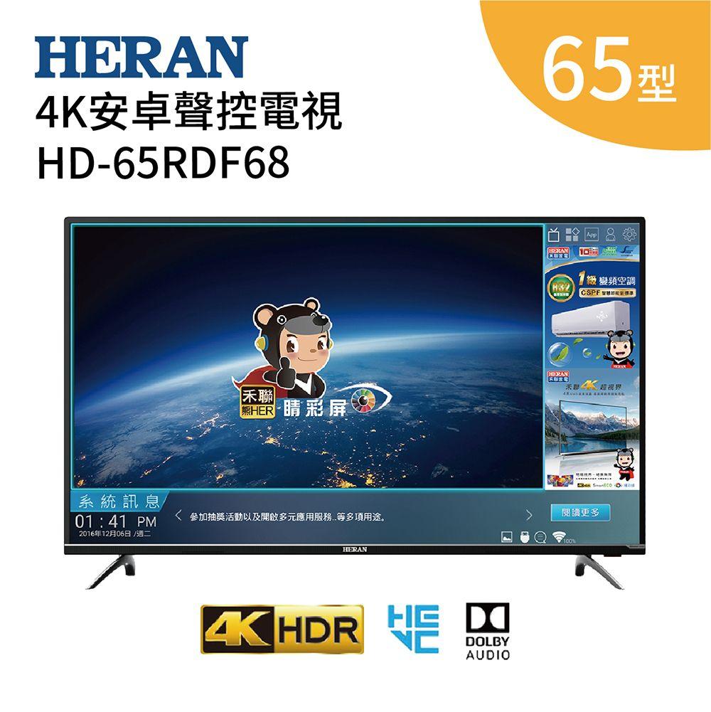 【HERAN 禾聯家電 】 65型 4K安卓聲控電視 HD-65RDF68