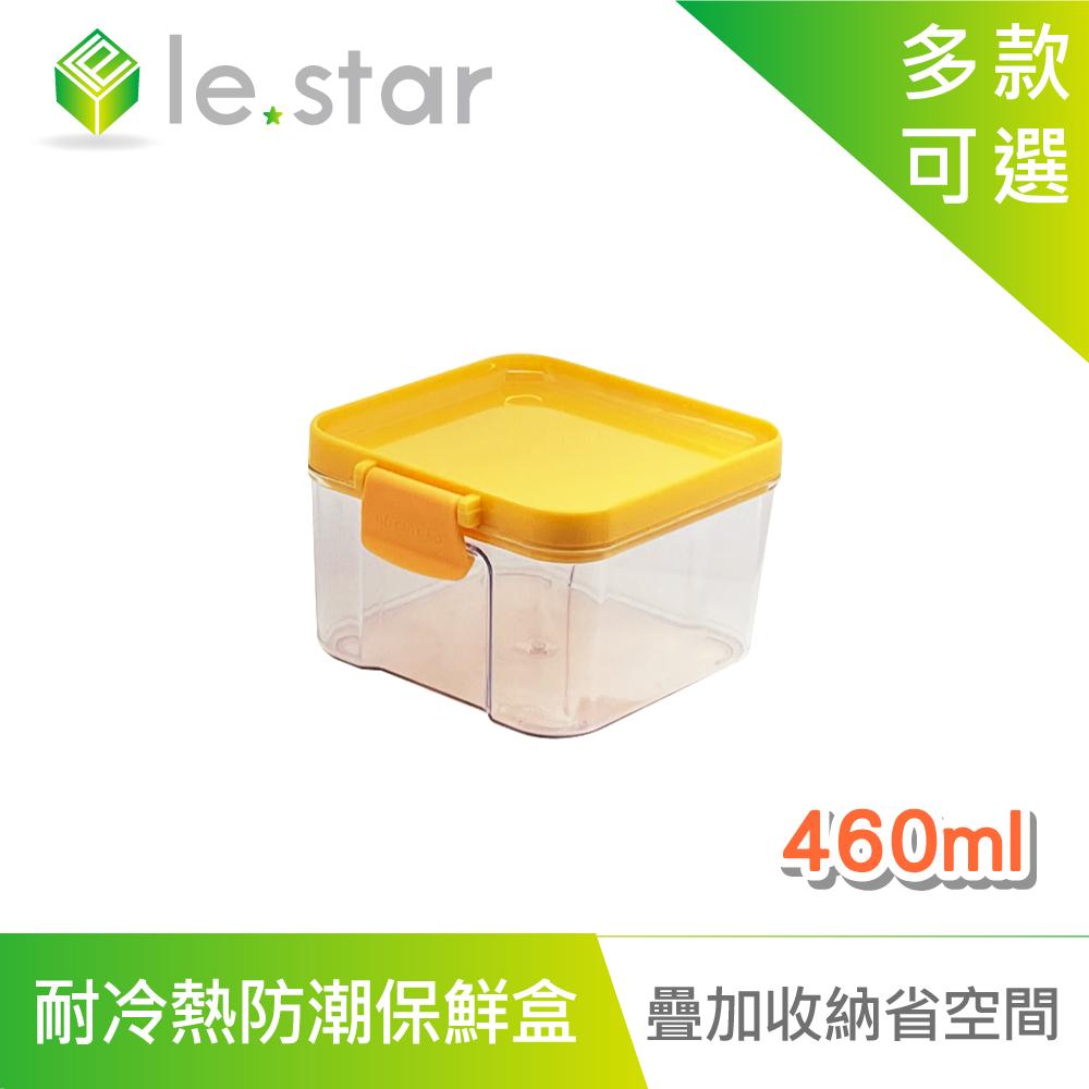 lestar 耐冷熱多用途食物密封防潮保鮮盒 460ml 黃色