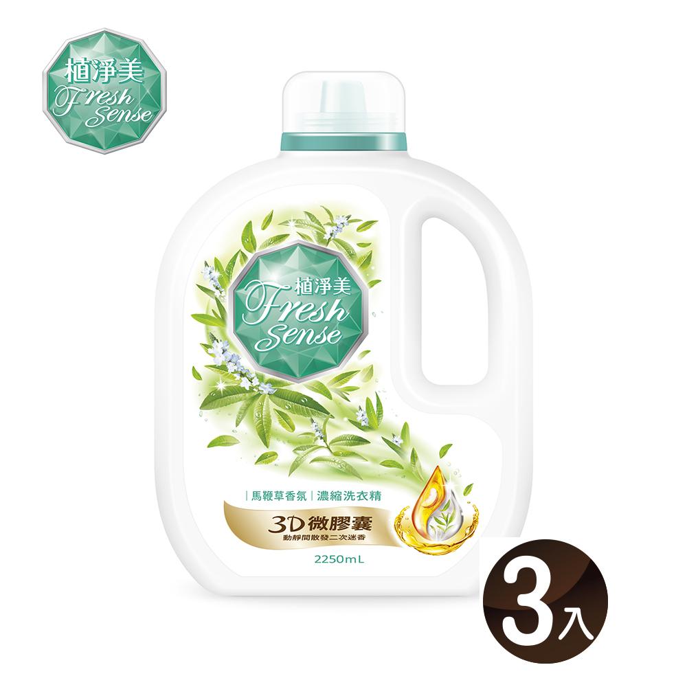 植淨美草本濃縮洗衣精-馬鞭草香氛2250ml*3瓶