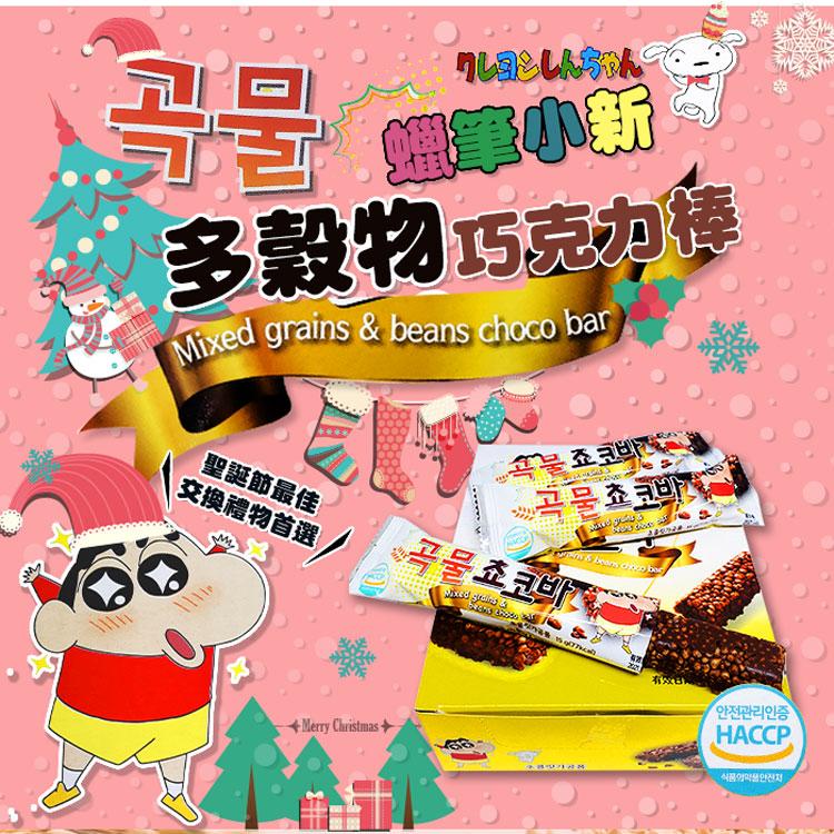 【蠟筆小新】多穀物巧克力米果棒 共三盒(每盒15條)