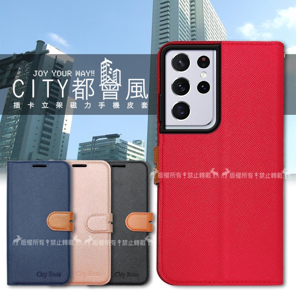 CITY都會風 三星 Samsung Galaxy S21 Ultra 5G 插卡立架磁力手機皮套 有吊飾孔(承諾黑)