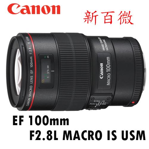 9/30日前申請送3600元郵政禮券 CANON EF 100mm F2.8L MACRO IS USM 新百微 公司貨