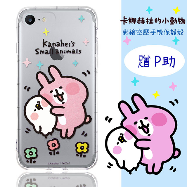 【卡娜赫拉】iPhone 7 / 8 Plus (5.5吋) 防摔氣墊空壓保護套(蹭P助)