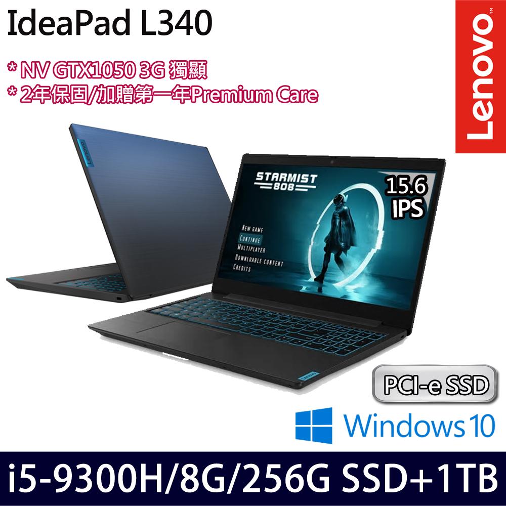 【記憶體升級】《Lenovo 聯想》L340 81LK00TETW(15.6吋FHD/i5-9300H/4+4G/1T+256GPCIe/GTX1050/兩年保