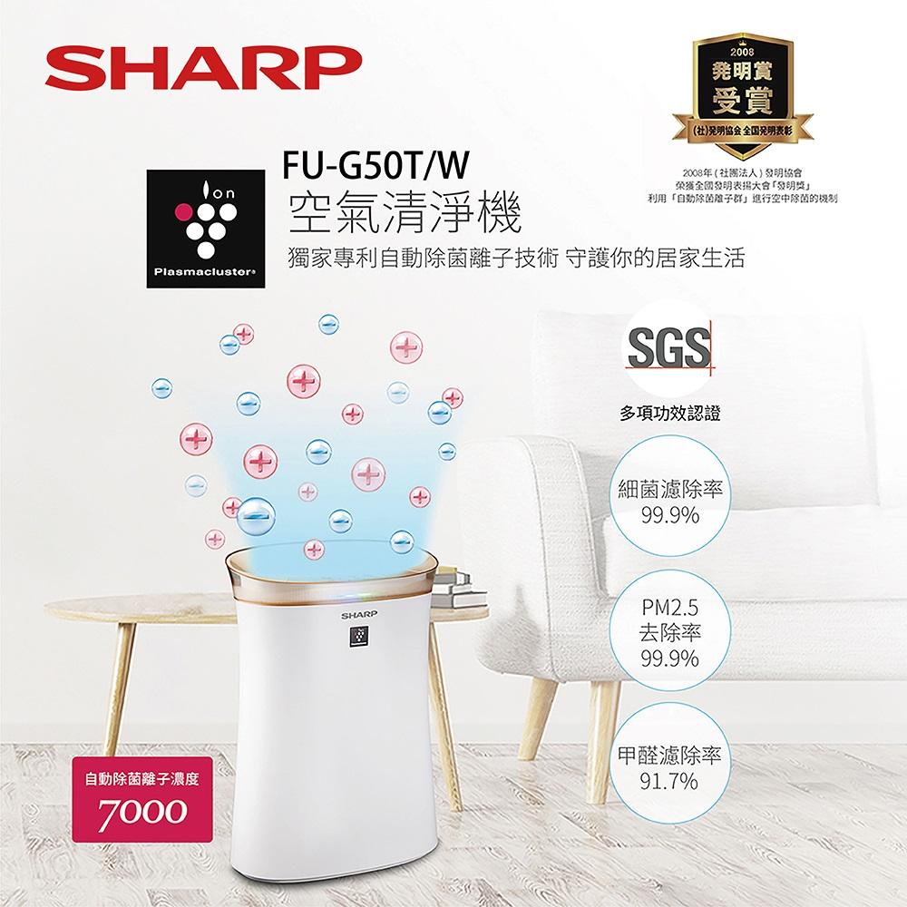 【SHARP 夏普 】 自動除菌離子 空氣清淨機 FU-G50T/W 適用9~12坪