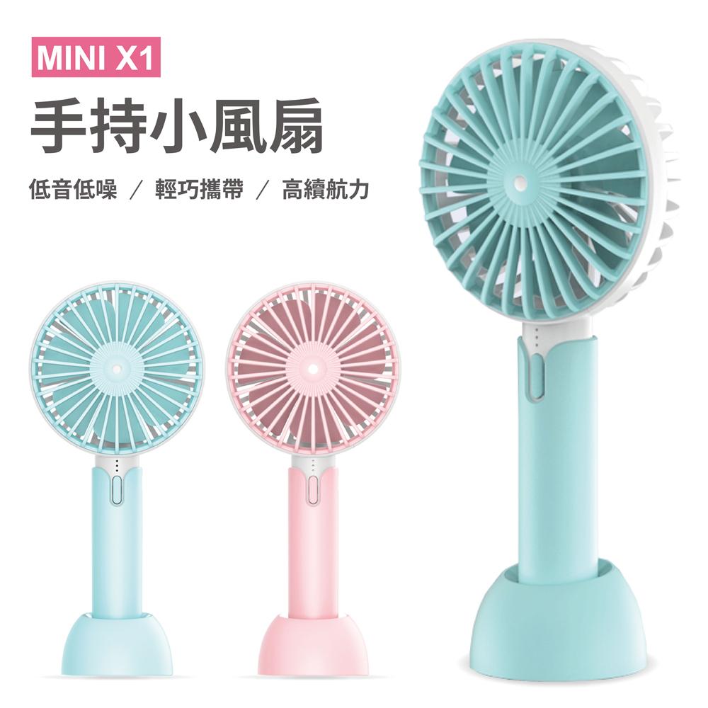 MINI X1 輕便手持風扇(天空藍)