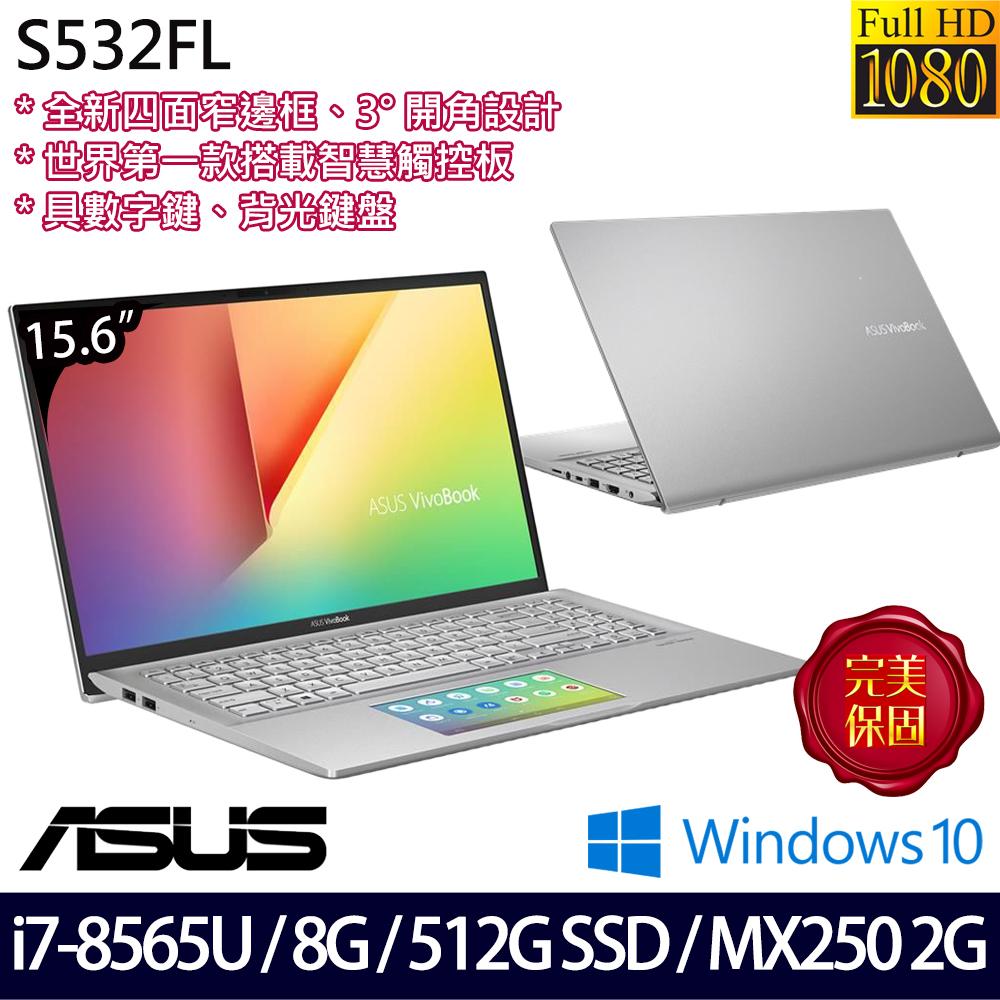 《ASUS 華碩》S532FL-0032S8565U(15.6吋FHD/i7-8565U/8G/512G PCIESSD/MX250/Win10/兩年保)