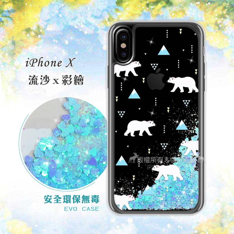 EVO iPhone Xs X 5.8吋共用 流沙彩繪保護手機殼(北極熊)