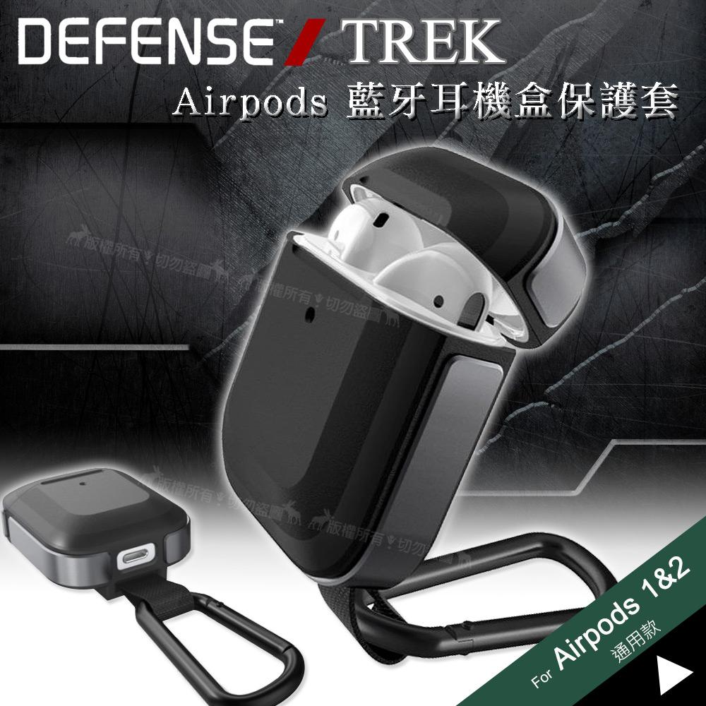 刀鋒TREK Apple Airpods 鋁合金雙料藍牙耳機盒保護套 1/2代通用款(迷霧幻夜黑)