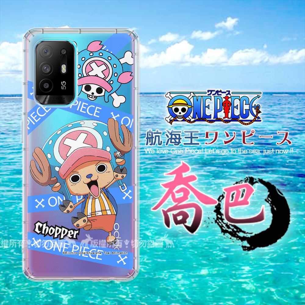 東映授權正版 航海王 OPPO Reno5 Z 5G 透明空壓手機殼(封鎖喬巴)