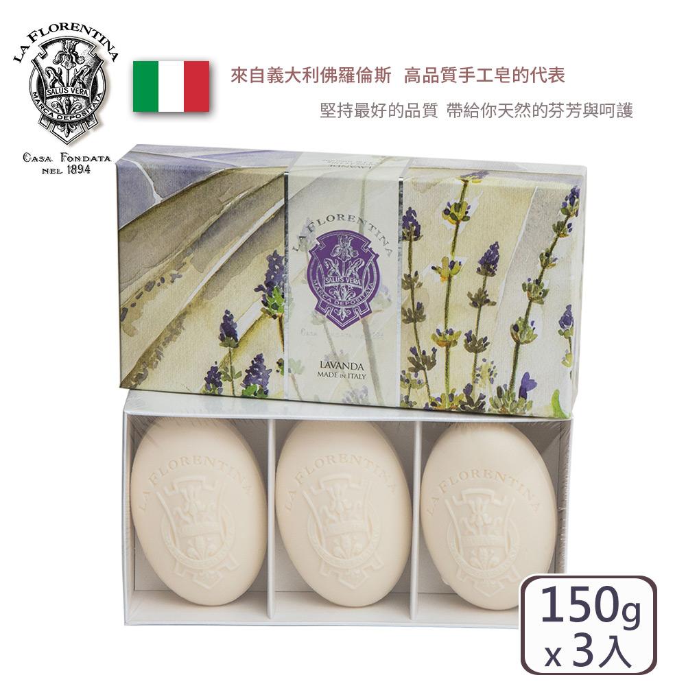 【LA FLORENTINA】義大利LF手工香氛皂3入禮盒組150gx3入-薰衣草