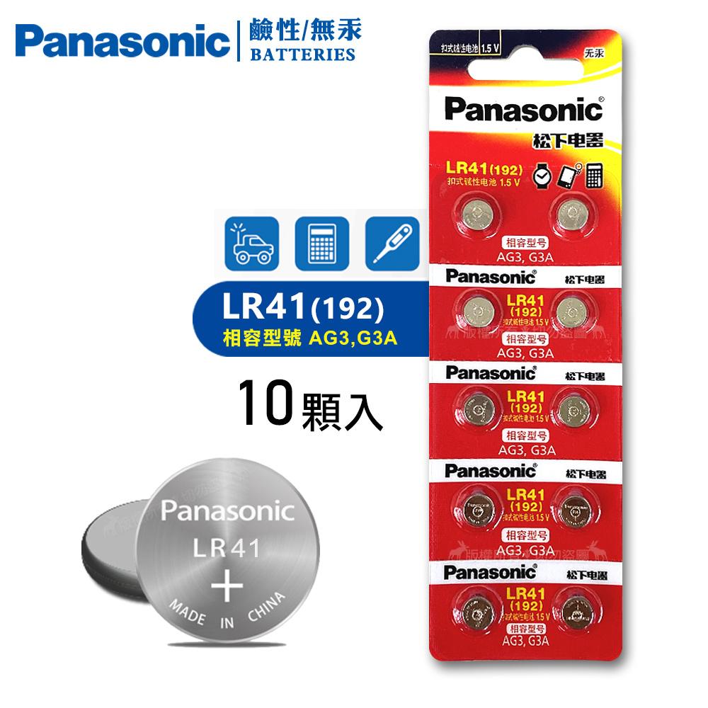Panasonic 國際牌 1.5V 鹼性鈕扣型電池LR41 / 192 / AG3 / G3A(單卡10顆)