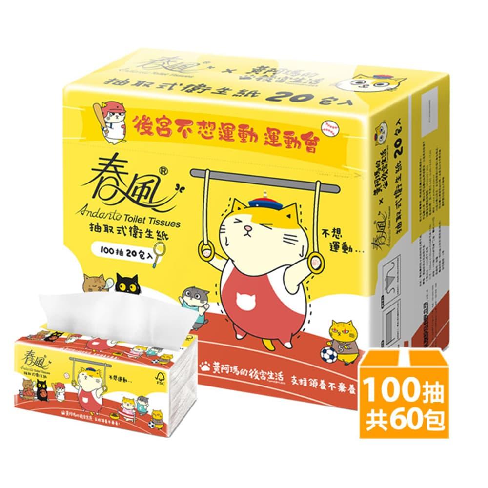 【春風】黃阿瑪抽取衛生紙 100抽x20包x3串/箱
