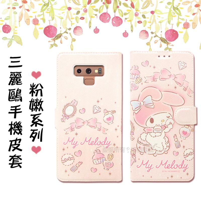 三麗鷗授權 美樂蒂 Samsung Galaxy Note9 粉嫩系列彩繪磁力皮套(粉撲)