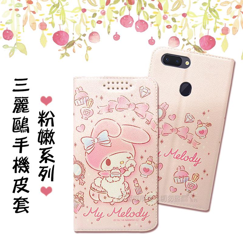 三麗鷗授權 美樂蒂 OPPO R15 粉嫩系列彩繪磁力皮套(粉撲)