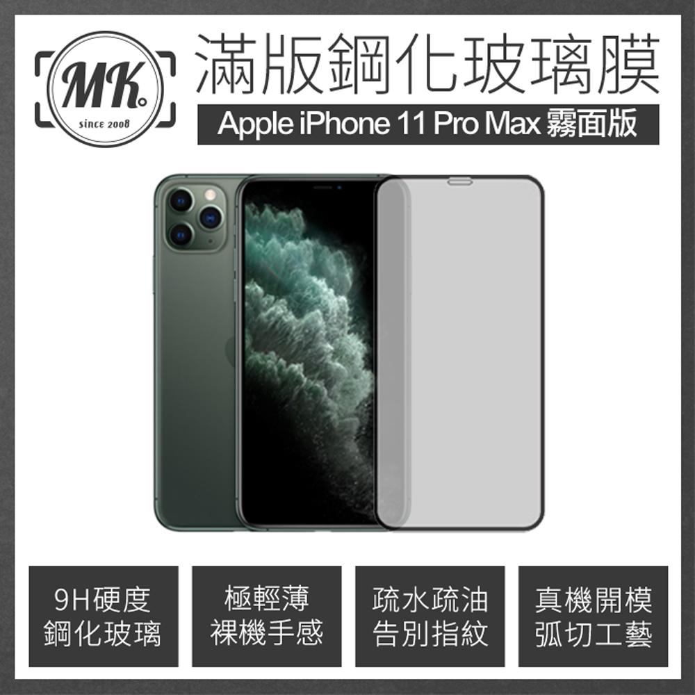 Apple iPhone 11 Pro Max 霧面磨砂全滿版鋼化膜 2.5D - 黑色