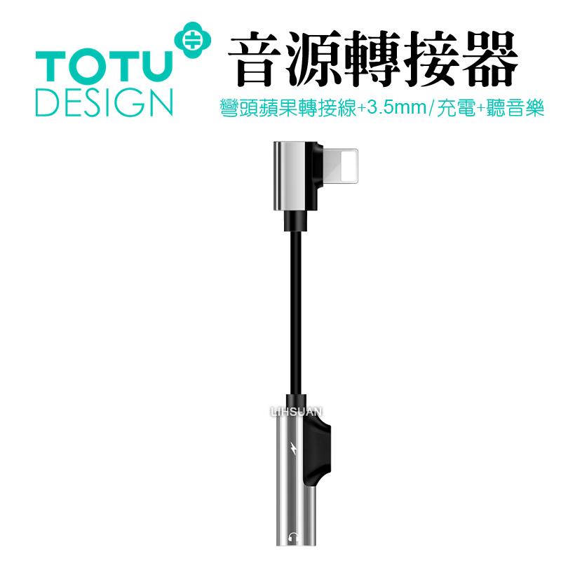 【TOTU台灣官方】iPhone音頻轉接器 2.1A快充彎頭轉接充電線 3.5mm音源線 流光系列 銀色