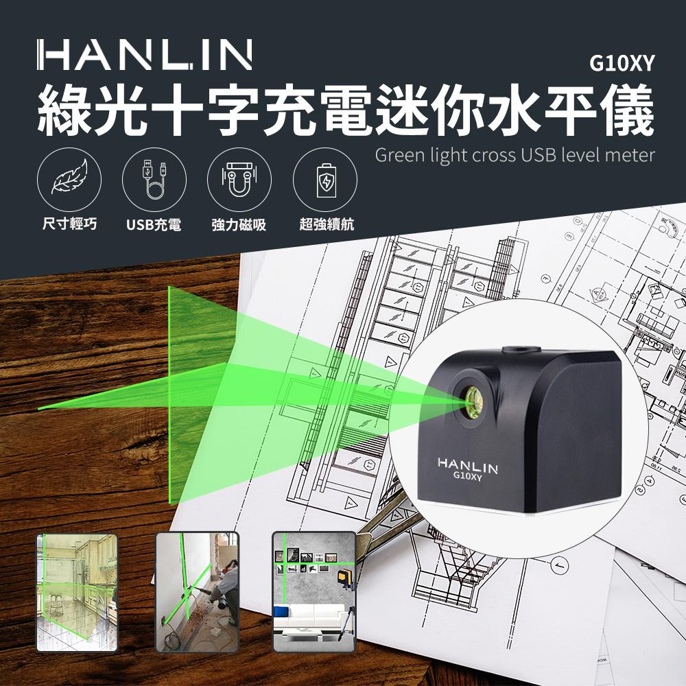 HANLIN-G10XY 綠光十字充電迷你水平儀
