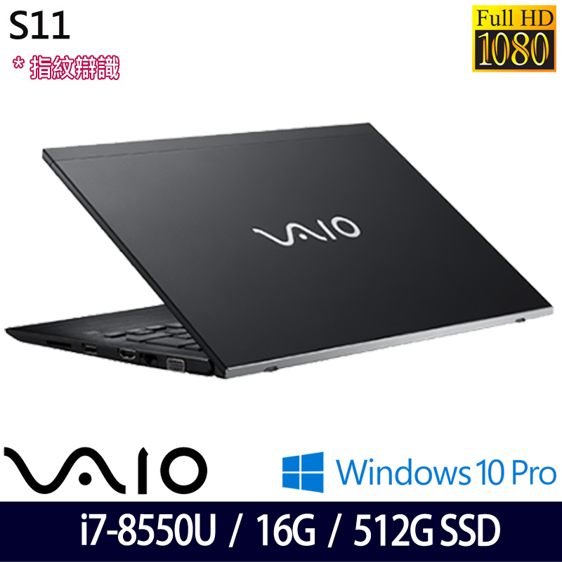 《VAIO》S11-NP11V1TW011P(11.6吋FHD/i7-8550U/16GB/512GB SSD/Win10 Pro)