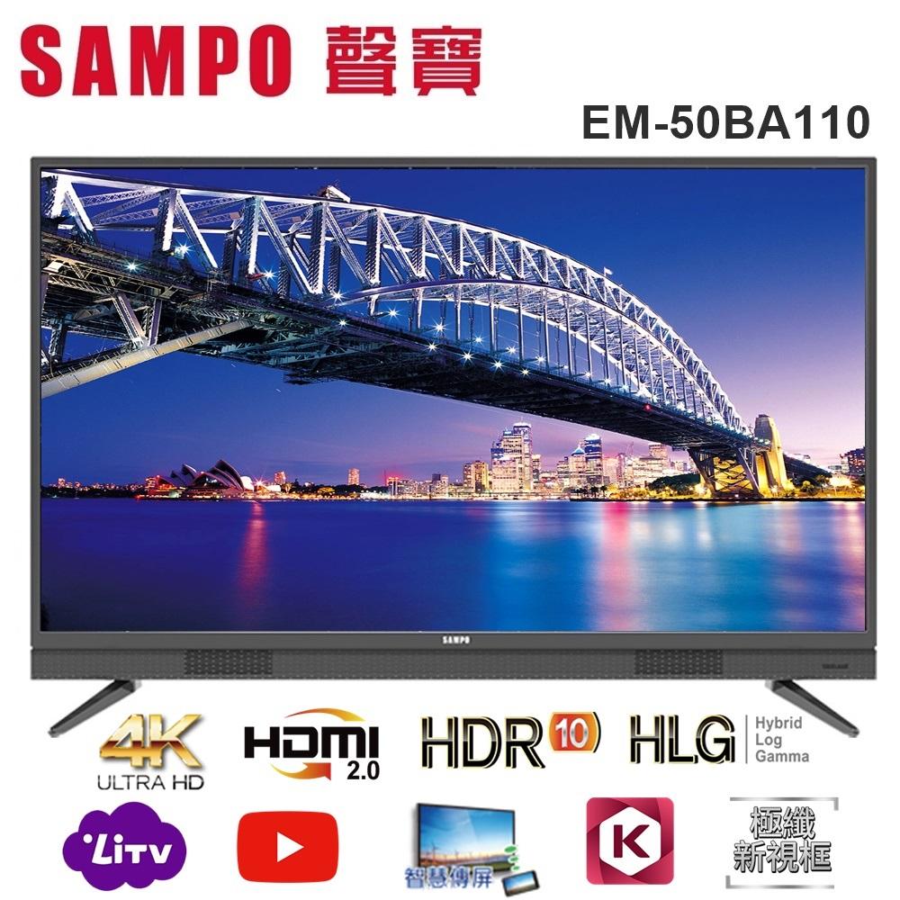 【SAMPO 聲寶】50型4K HDR智慧聯網顯示器+視訊盒 EM-50BA110 送基本安裝
