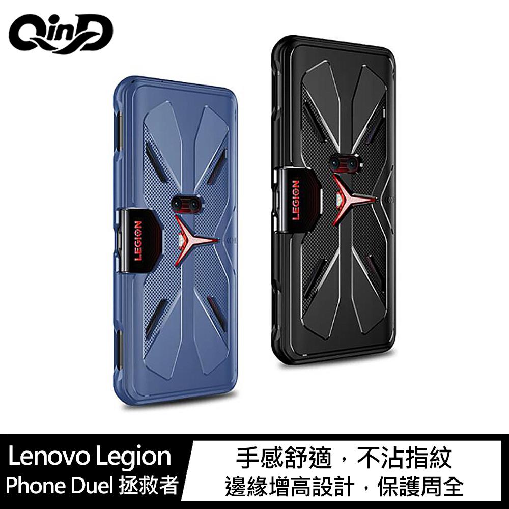 QinD Lenovo Legion Phone Duel 拯救者 全包散熱手機殼(藍色)
