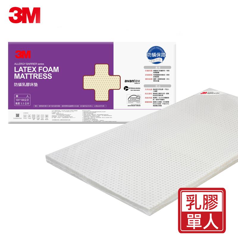 【3M】天然乳膠防螨床墊(單人)