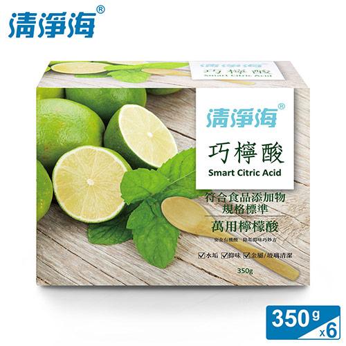 【清淨海】巧檸酸-食品等級檸檬酸350g(6入組)