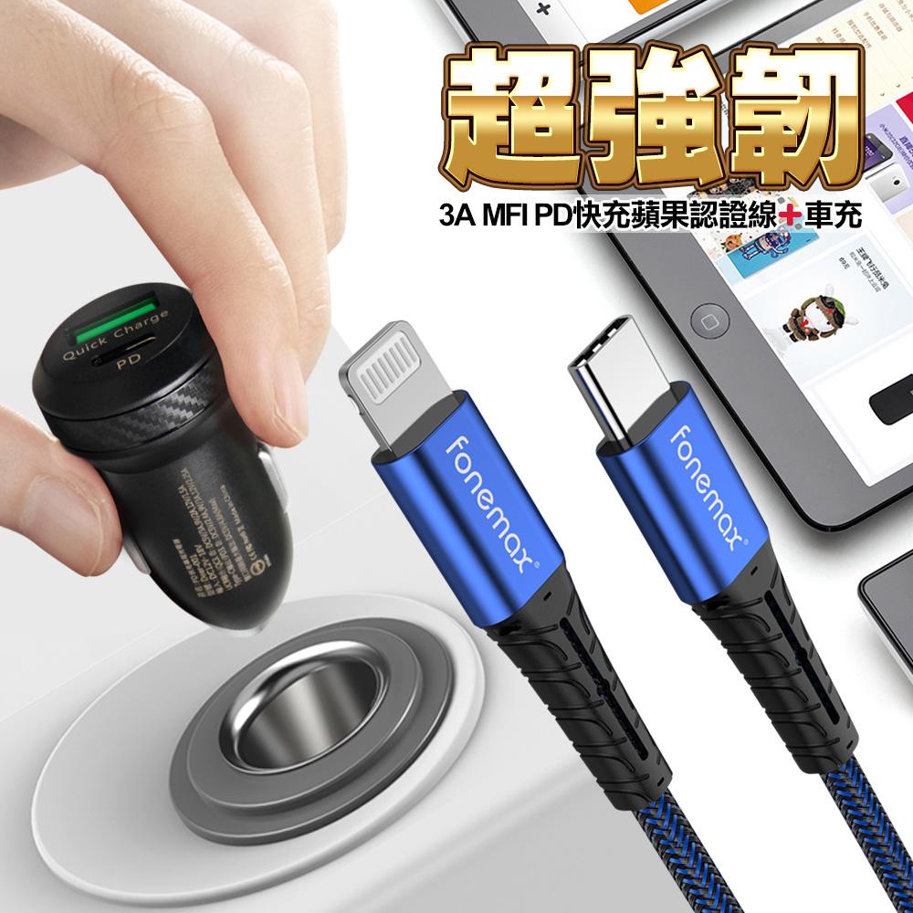 急速組合【Fonemax】蘋果MFI認證 PD30W急快速充電線200cm搭配 PD+QC雙孔BSMI認證車充-藍色組