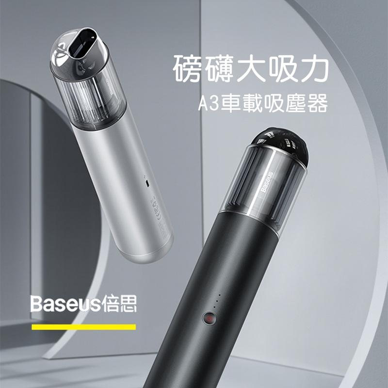 Baseus 倍思 A3車載吸塵器CRXCQA3(銀色)