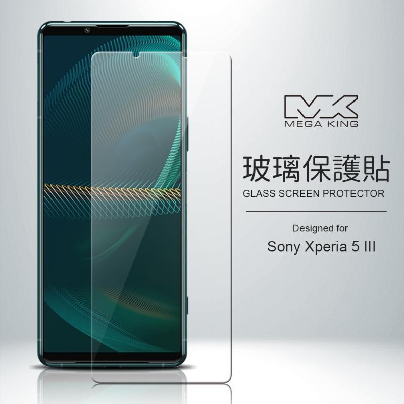 MEGA KING 玻璃保護貼 SONY Xperia 5 III