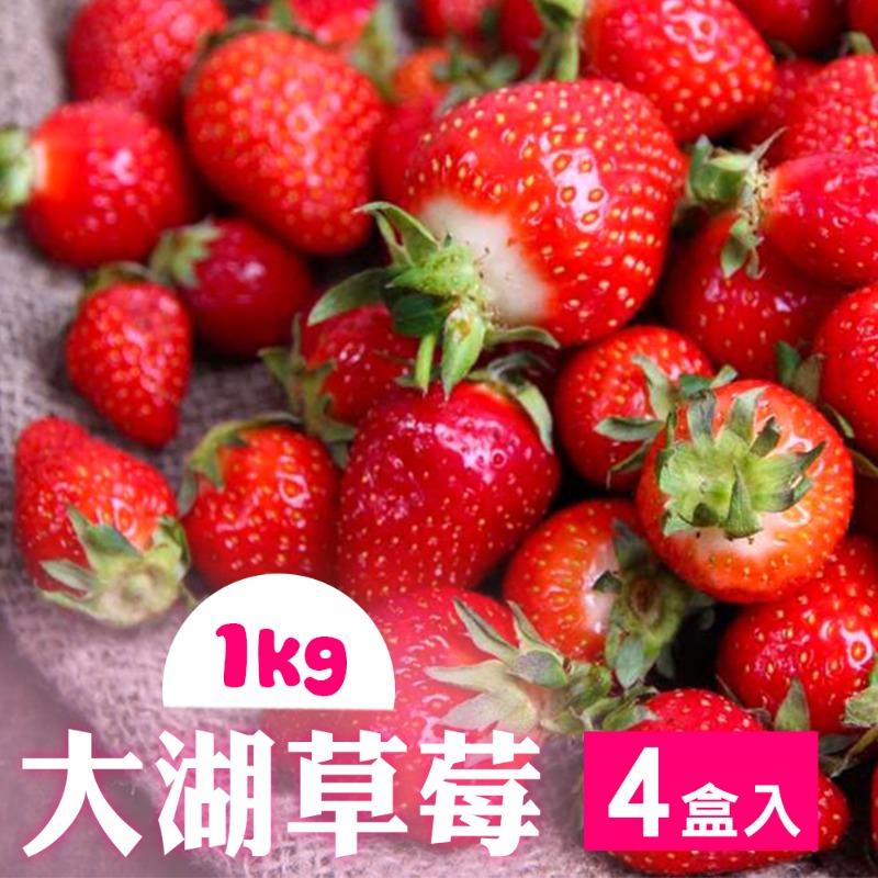 【家購網嚴選】大湖草莓 1公斤/盒x4盒 (2~3號果) 產地現採 低溫配送