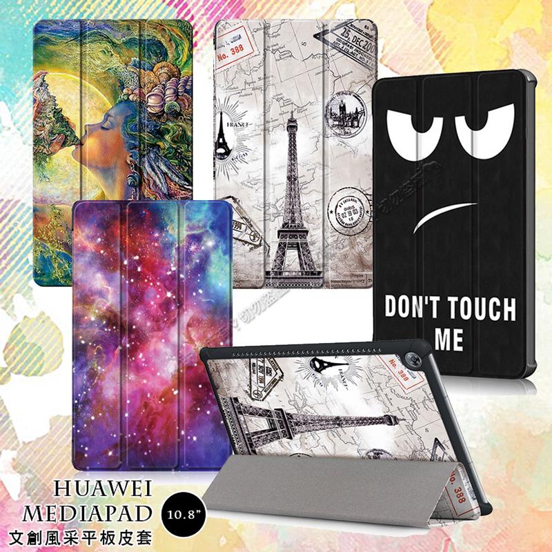 VXTRA 華為HUAWEI MediaPad M5 10.8吋 文創彩繪 隱形磁力皮套 平板保護套 (個性小黑)