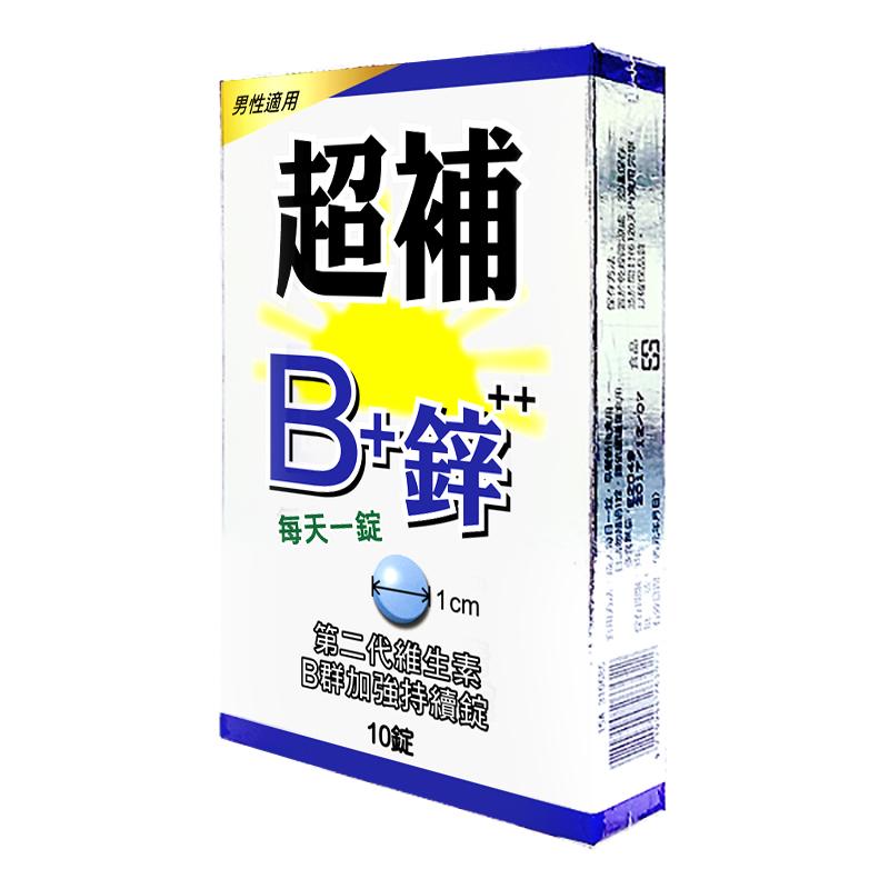 DJ超補B鋅體驗包【躍獅連鎖藥局】