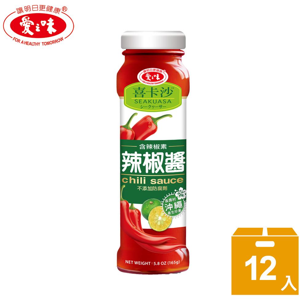 【愛之味】喜卡沙辣椒醬165g(12入/打)